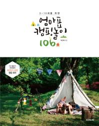 엄마표 캠핑 놀이 106