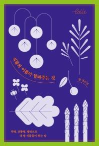 식물의 이름이 알려주는 것(에디트 시리즈 3)