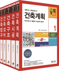 건축기사 건축산업기사 시리즈 세트(2021)(개정판)(전5권)
