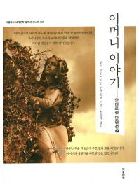 어머니 이야기(미니북)(더클래식 세계문학 컬렉션 미니북 도네이션 39)