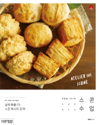 스콘 수업(Stylish Cooking 23)