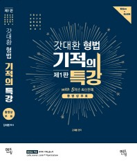 갓대환 형법 기적의 특강(2018) #★비매품★