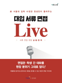 대입 서류 면접 Live(서울대 입학 사정관 정성민이 들려주는)