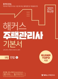 2021 해커스 주택관리사 1차 민법 기본서 세트(전2권)