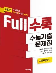 고등 지구과학1 수능기출문제집(2021)(2022 수능대비)(Full(풀수록))