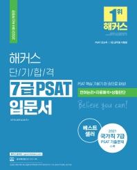 2022 해커스 단기합격 7급 PSAT 입문서: 언어논리 자료해석 상황판단(개정판)