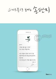 스마트폰으로 보내는 손편지