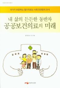 내 삶의 든든한 동반자 공공보건의료의 미래(국립중앙의료원 건강총서 7)
