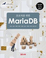 MariaDB(초보자를 위한)