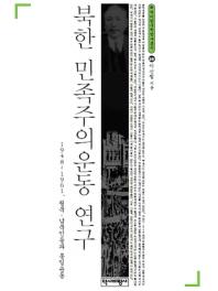 북한 민족주의운동 연구-1948~1961, 월북·납북인들과 통일운동