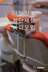 대한민국 첨단재생바이오법(첨단재생의료 및 첨단바이오의약품 안전 및 지원에 관한 법률) : 교양 법령집 �