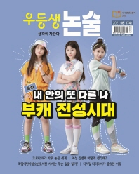 우등생 논술(8월호)