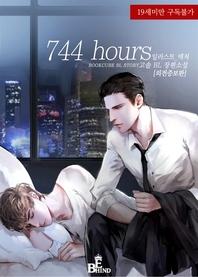 [세트] 744 hours (외전증보판) (전2권/완결)
