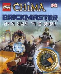 레고 키마 브릭마스터(LEGO CHIMA BRICKMASTER)