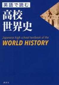 英語で讀む高校世界史