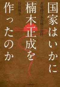 國家はいかに「楠木正成」を作ったのか 非常時日本の楠公崇拜