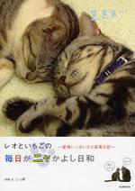 [해외]レオといちごの每日がニャかよし日和 愛情いっぱいネコ寫眞日記
