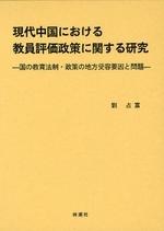 現代中國における敎員評價政策に關する硏究 國の敎育法制.政策の地方受容要因と問題