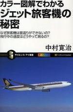 [해외]カラ―圖解でわかるジェット旅客機の秘密 なぜ旅客機は宙返りができないの?飛行中の速度はどうやって測るの?