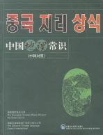중국 지리 상식(중한대조) 中國地理常識(中韓對照)