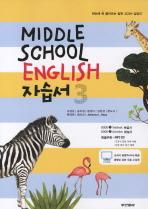 영어 중3 자습서(김성곤)(CD1장포함)