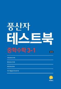 중학 수학 3-1 테스트북(2019)(풍산자)