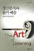 정신분석과 듣기 예술(범우사상신서 56)