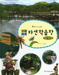 생태체험 자연학습장: 서울 경기편(올빼미 자연관찰)(양장본 HardCover)