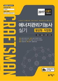 에너지관리기능사 실기: 필답형 작업형(2017)(개정판 9판)(CD1장포함) 상품소개 참고하세요
