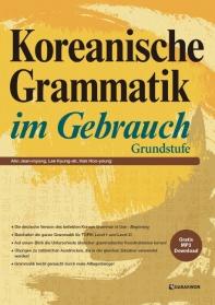 Koreanische Grammatik im Gebrauch(Grundstufe)(CD1장포함)