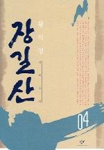 장길산 4 (신판)