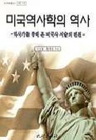 미국역사학의 역사