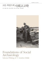 사회고고학(고든 차일드의)(영남문화재연구원 학술총서 4)(Paperback)