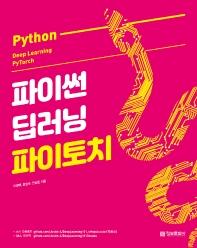 파이썬 딥러닝 파이토치(Python Deep Learning PyTorch)