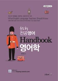 윤도형 전공영어 Handbook 영어학