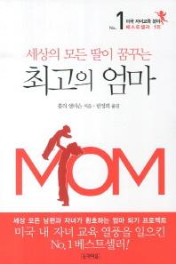 최고의 엄마(세상의 모든 딸이 꿈꾸는)