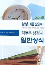 삼성그룹 SSAT 직무적성검사 일반상식(2008)