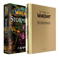 월드 오브 워크래프트: 스톰레이지(한정판)