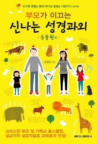 부모가 이끄는 신나는 성경과외: 동물원 편