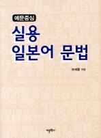 실용 일본어 문법(예문중심)