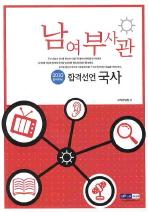 국사 (남여부사관)(합격선언)(2010)