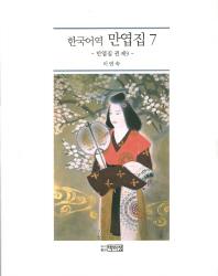 한국어역 만엽집. 7(양장본 HardCover)