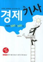 경제기사 궁금증 300문 300답(8판)