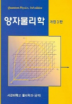 양자물리학 (개정3판)