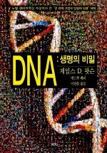 DNA 생명의비밀