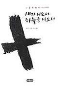 새가 되소서 하늘을 나소서(눈물의 편지 2)