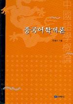 중국어학개론