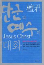 단군과 예수의 대화
