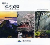 한국의 국립공원(제12회)