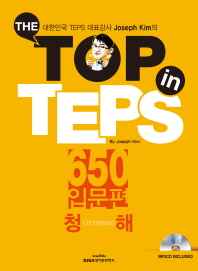 The Top in TEPS 650 입문편: 청해(CD1장포함)